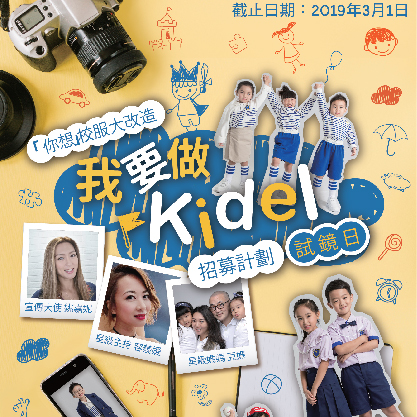 Kidel Recruitment Program – Casting Day