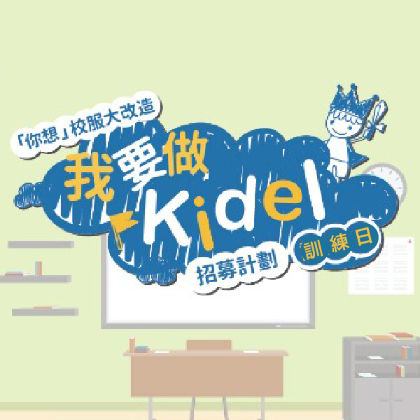 Kidel Recruitment Program 2019 – The Finalist